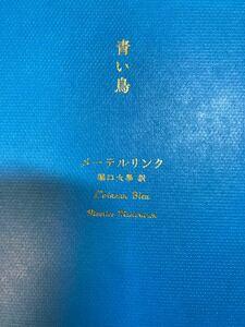文庫本 青い鳥 有名作品