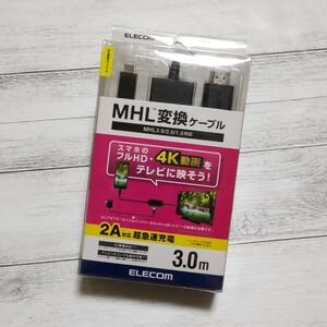 MHL変換ケーブル 3m ELECOM MPA-MHL3HD30BK