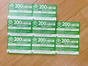 割引券 チヨダグループ 東京靴流通センター 8枚