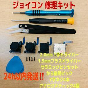 即日発送 ニンテンドースイッチ ジョイコン修理キット アナログスティック4個 耐熱性セラミックピンセット付き