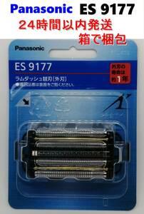 [即決] ES9177 シェーバー 替刃 パナソニック正規品 ★箱で梱包★ Panasonic