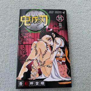 鬼滅の刃 11 (ジャンプコミックス)