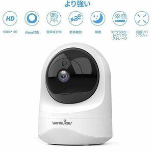 ネットワークカメラ1080P 200万画素 WiFi IPカメラ ワイヤレス屋内カメラ 防犯カメラ 動体検知 双方向音声 暗視撮影 警報通知(中古美品2)