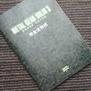 メタルギアソリッド3 冊子