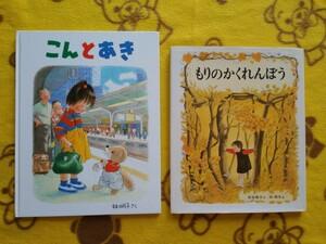 絵本2冊★こんとあき+もりのかくれんぼう★えほん 林 明子