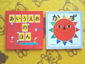 学習絵本2冊★あいうえおのほん+かず★まついのりこ、安野光雅 ひらがな&すうじ 知育えほん