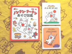 絵本3冊★ ノンタン・タータンあそび図鑑+ ボールまてまて+ぶらんこのせて★キヨノサチコ 美品