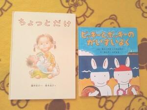 人気えほん2冊★ちょっとだけ+ピッキーとポッキーのかいすいよく★絵本 美品