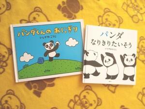 人気えほん2冊★パンダくんのおにぎり+パンダなりきりたいそう★絵本 いしかわこうじ いりやまさとし 絵本