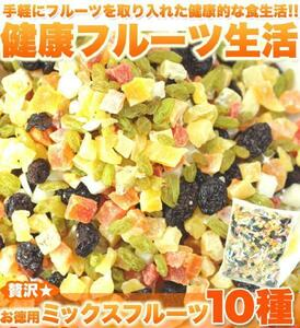お徳用ミックスフルーツ10種類どっさり1kg/ドライフルーツ