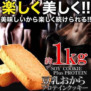 豆乳おからプロテインクッキー1kg/ダイエットスイーツ/ソイプロテイン/筋トレ