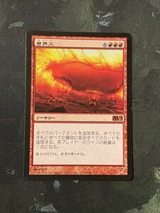 【MTG】世界火/Worldfire 日本語 M13
