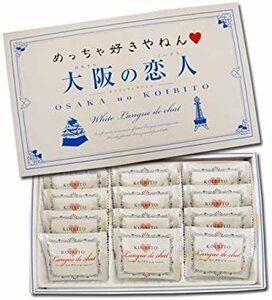 大阪の恋人(ホワイトラングドシャクッキー) 12枚入 大阪のお土産