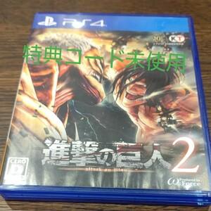 PS4 進撃の巨人2