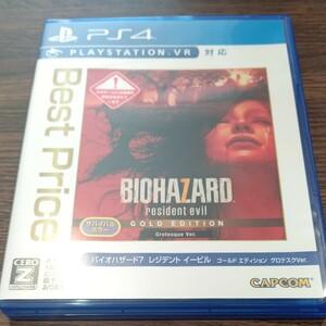 PS4 ソフト バイオハザード7 レジデントイービル ゴールドエディション BIOHAZARD7 GOLD BEST Price