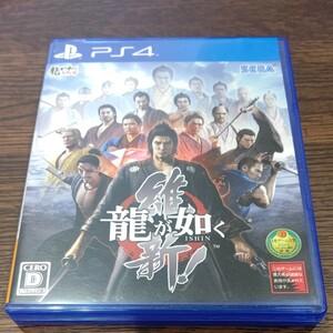 龍が如く 維新 PS4 ソフト
