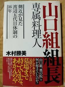 山口組組長専属料理人 ~側近が見た渡辺五代目体制の16年 木村勝美(著)