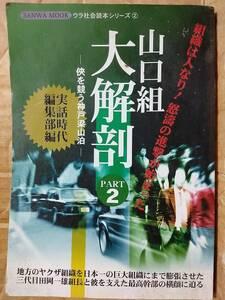 山口組大解剖 part 2  侠を競う神戸梁山泊 実話時代編集部