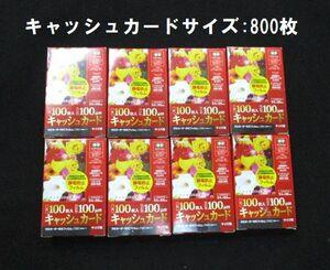 【新品・即決】アスカ Asmix ラミネーター専用フィルム F1021 キャッシュカードサイズ 透明 100枚×8 合計800枚 54*86mm