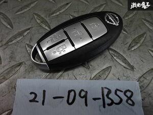 日産純正 スマートキー インテリジェントキー キーレス 鍵 4ボタン 両側パワースライドドア 車種不明 ジャンク BPA0M-11 棚2A58