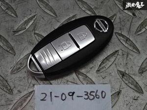 日産純正 スマートキー インテリジェントキー キーレス 鍵 2ボタン 車種不明 ジャンク 単体 棚2A58