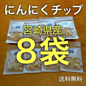 ドライにんにく 15g×8袋 宮崎県産 乾燥にんにくチップ にんにくスライス №5