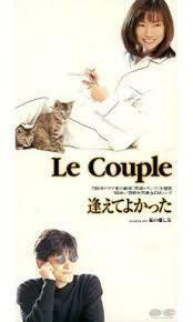 逢えてよかった1998 Le Couple