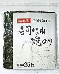 訳あり 坂井海苔店 寿司はね焼のり(伊勢湾知多産) 25枚