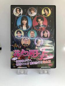 花より男子F DVD化記念 ビンボー牧野家が行く 香港マカオ セル版