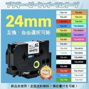 P-Touch ピータッチ TZeテープ 互換 24mmX8m 白地黒文字 3個