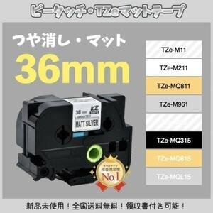 P-Touch ピータッチ TZe 互換 36mm つや消し・白地黒文字 5個