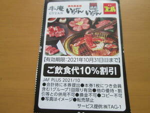 JAFクーポン 牛庵/いちばん/宝島 ご飲食代10%割引券(期限:2021年10月31日)(送料63円)ポイント消化