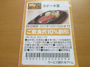JAFクーポン ステーキ宮ご飲食代10%割引券(期限:2021年10月31日)(送料63円)ポイント消化