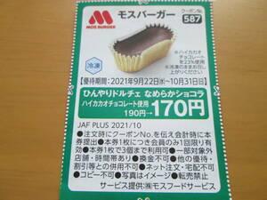 JAFクーポン モスバーガー 割引券(期限:2021年10月31日)(送料63円)ポイント消化