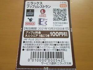JAFクーポン ニラックス ブッフェレストラン ブッフェ料金10%割引券(期限:2021年10月31日)(送料63円)ポイント消化