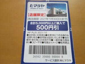 JAFクーポン ヒマラヤ 500円引き券(期限:2021年11月30日)(送料63円)ポイント消化