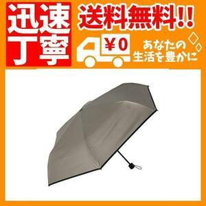 日傘 メンズ レディース UVカット 晴雨兼用らくらくミニ傘 60cm×6本骨 折りたたみ傘 LIEBEN-0530 ア・・・