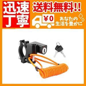 ヘルメットロック 多機能ロック ワイヤーロック バイクロック 盗難防止用 ロック 22 mmハンドルバー向け 防水 自転・・・