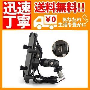 自転車用電話マウント360°回転調節可能なUSB充電器付き携帯電話ホルダー4~7インチの電話に適していますシリコンクラン・・・