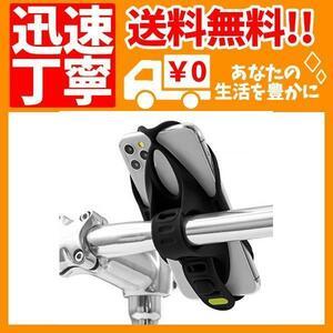 Bone Bike Tie 4 自転車 スマホ ホルダー シリコン製 ハンドルバー用 四世代目最新版 4.7~7.2イン・・・