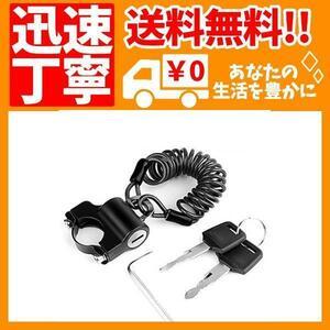 [TradeWind] ヘルメットロック ヘルメットホルダー盗難防止 バイク 自転車 鍵2つ 取付レンチ 1.5mスプリ・・・