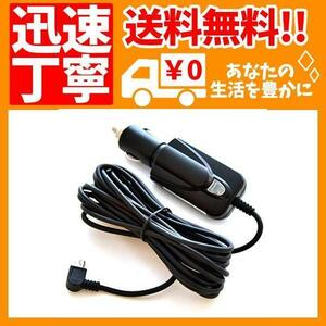 ユピテル 360° ドライブレコーダー 専用 シガープラグコード marumie Q-20P 用 OP-E1131 Yu・・・
