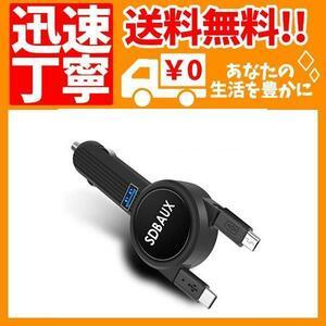 カーチャージャーMicro USBとタイプCデュアル巻取り式ケーブル車載充電器シガーソケットチャージャー 3.1A/15・・・