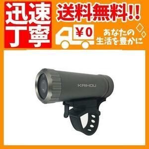 【カイホウジャパン/KAIHOU】 100万画素FULL HD 防水防滴仕様自転車用ドライブレコーダー 【品番】KH-B・・・