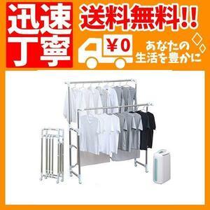 【セット】アイリスオーヤマ 多機能洗濯物干し 約4人用 H-MH1417 + 衣類乾燥除湿機 コンプレッサー式 6.5L・・・