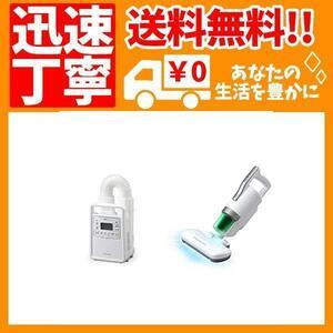【セット買い】アイリスオーヤマ ふとん乾燥機 ハイパワーシングルノズル ホワイト FK-H1 & 超吸引 ハイパワー 布・・・