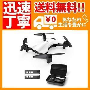 Holy Stone ドローン 2Kカメラ付き GPS搭載 折り畳み式 200g未満 飛行時間30分 収納ケース付き 小・・・
