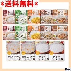【送料無料】 S4 アイリスオーヤマ スプーン付き 14食セット 7種 食品 防災 アルファ米 製造から 5年保存 非常食 246