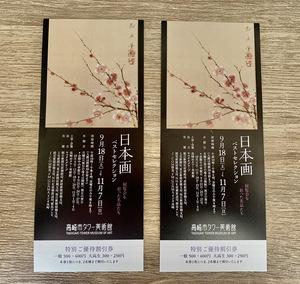 日本画 ベストセレクション 展覧会を彩った名品たち 高崎市タワー美術館 令和3年 2021年 9月18日(土)~11月7日(日) 特別ご優待割引券 2枚