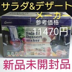 CBジャパン サラダ&デザートメーカー 5種類のサラダレシピ&デザートレシピ付 未使用 送料無料 参考価格11470円